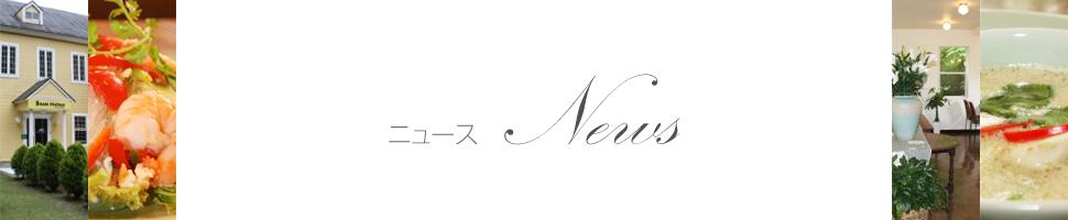 ニュース~News~