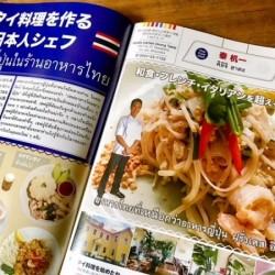 【 タイ料理を作る日本人シェフ🇯🇵🇹🇭 】