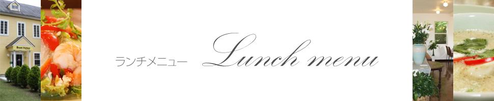ランチメニュー~Lunch menu~