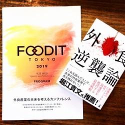 【 FOODIT TOKYO 2019 】