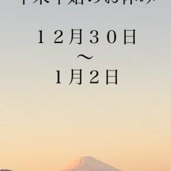 【 年末年始のお休み🎌 】