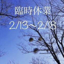 【 2/13~2/18 臨時休業いたします🎌 】