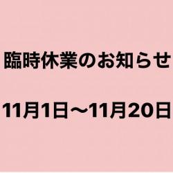 【 11/1~11/20 臨時休業のお知らせ⚠️ 】