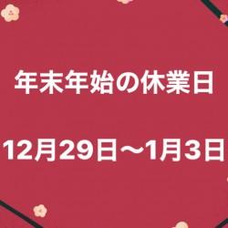 【 年末年始の休業日🎌 】