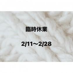 【 2月28日まで臨時休業致します🙇♂️🙇♀️ 】