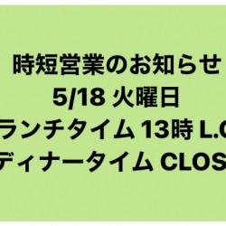 【 5/18 時短営業のお知らせ⚠️ 】