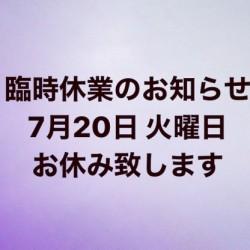 【 7/20 臨時休業のお知らせ⚠️ 】