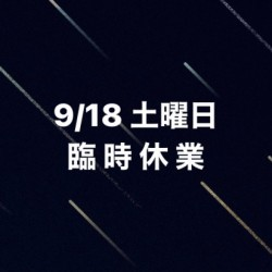 【 9/18 (土) 臨時休業⚠️ 】