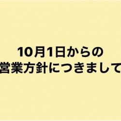 【 10月1日からの営業方針について🙇♂️🙇♀️ 】