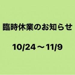 【 10/24~11/9 臨時休業⚠️ 】